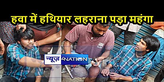 BIHAR CRIME: पूजा के बीच माहौल बिगाड़ने की कोशिश, कट्टा लहराते घूम रहे युवक को लोगों ने पकड़ा और पुलिस को सौंपा