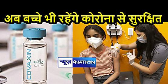 BIG NEWS: खुशखबरी! बच्चों के लिए भी आ गई कोरोना की वैक्सीन, DGCI ने दी COVAXIN को मंजूरी, पढ़ें पूरी खबर