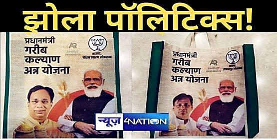 झोला का 'झमेला' जारी: बिहार BJP 68 विस क्षेत्रों में नहीं बांट पाई है 'झोला'....इंतजाम में जुटी पार्टी
