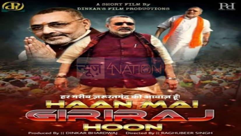 गिरिराज सिंह पर बनने वाली फिल्म का दबंग लुक वाला पोस्टर हुआ जारी.......हां मैं गिरिराज हूं