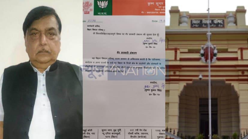 प्राइवेट सेक्टर में बिहारियों को 75 फीसदी आरक्षण देने का मसला विधानपरिषद में उठेगा..BJP एमएलसी ने दिया गैर सरकारी संकल्प