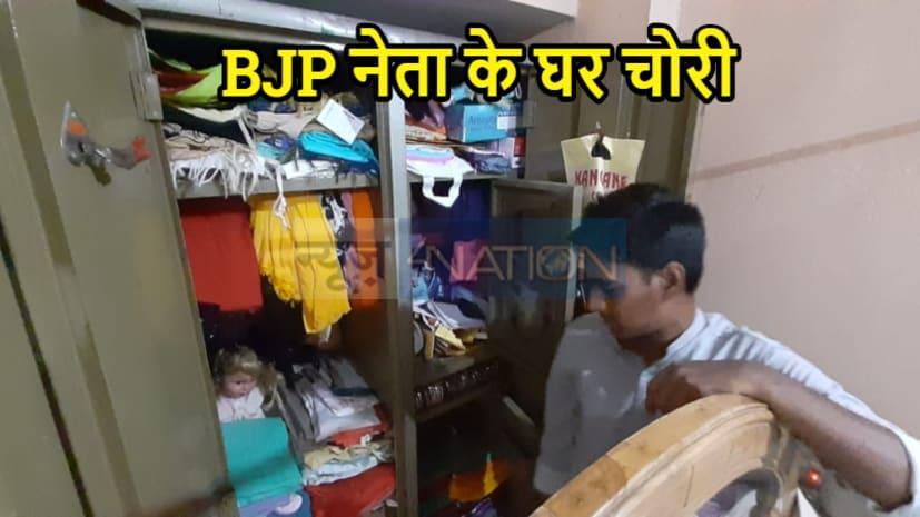 नवादा में भाजपा नेता के घर चोरी, वारदात से सकते में पुलिस