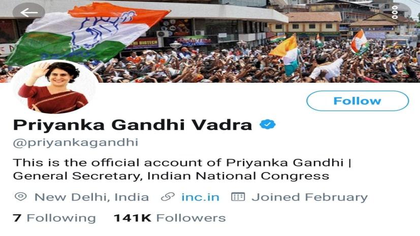 ट्विटर पर चला प्रियंका का जादू, दो दिन में 141 हजार लोगों ने किया फॉलो