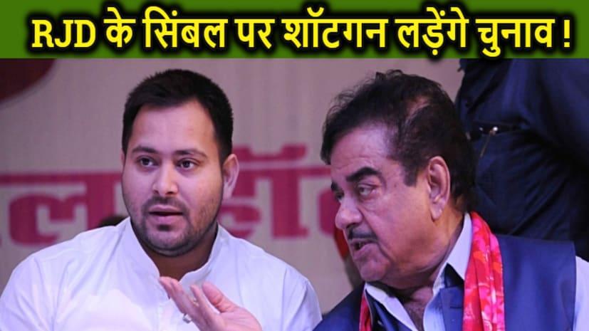 RJD के सिंबल पर शत्रुघ्न सिन्हा लड़ेंगे चुनाव ! पटना साहिब ही होगा लोकेशन