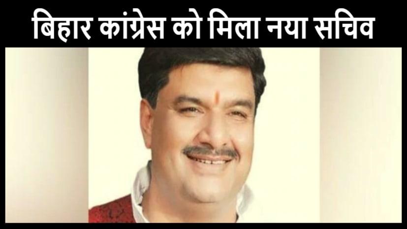 लोकसभा चुनाव के दौरान बिहार कांग्रेस को मिला नया प्रभारी सचिव,राहुल गांधी ने किया नियुक्त