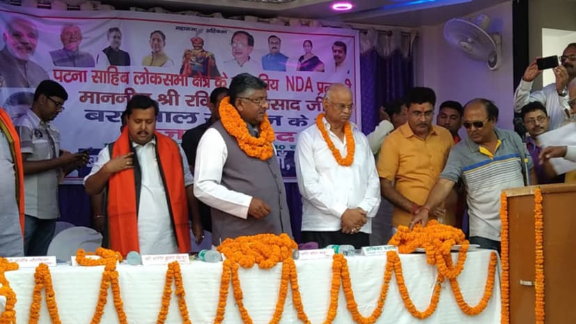 पटना में बरनवाल समाज ने की बैठक, रविशंकर प्रसाद को जीताने का किया फैसला