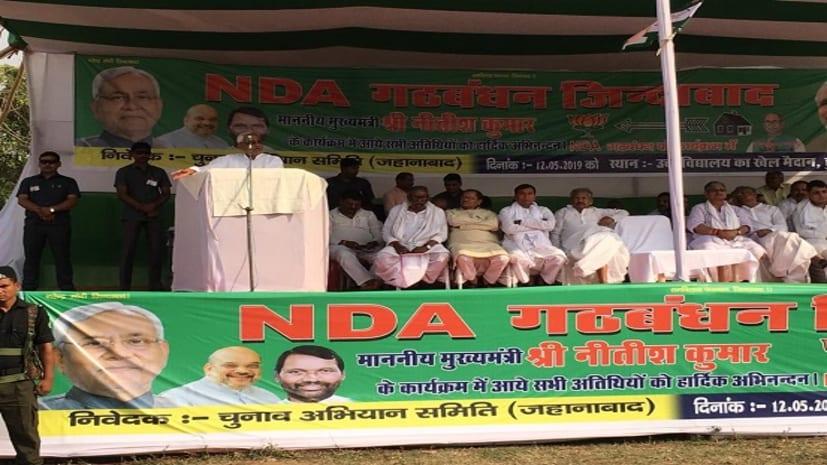 जहानाबाद में मुख्यमंत्री नीतीश कुमार ने जनसभा को किया संबोधित, कहा पहले बिजली के तार पर कपडे सुखाते थे लोग