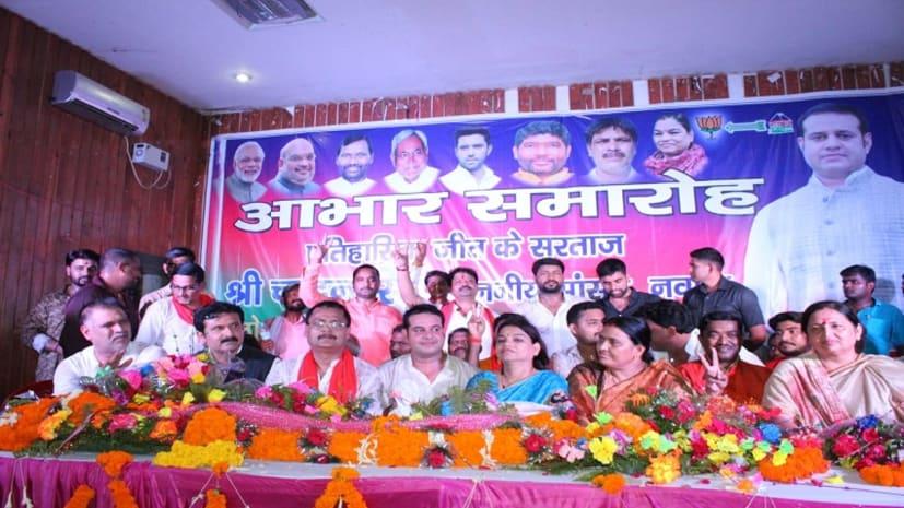 चुनाव जीतने के बाद पहली बार अपने क्षेत्र पहुंचे लोजपा सांसद चंदन सिंह, लोगों ने किया जोरदार स्वागत