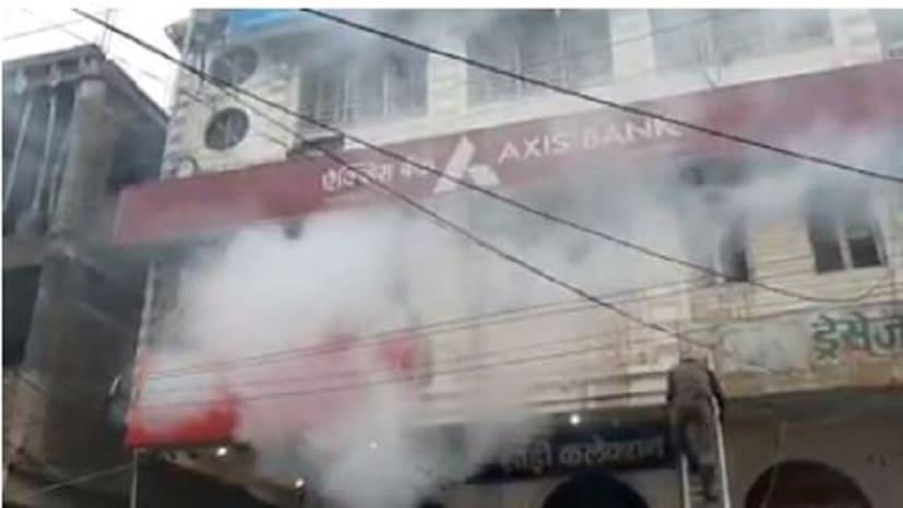 समस्तीपुर के एक्सिस बैंक में शॉर्ट सर्किट से लगी आग, लाखों की सम्पति जलकर राख