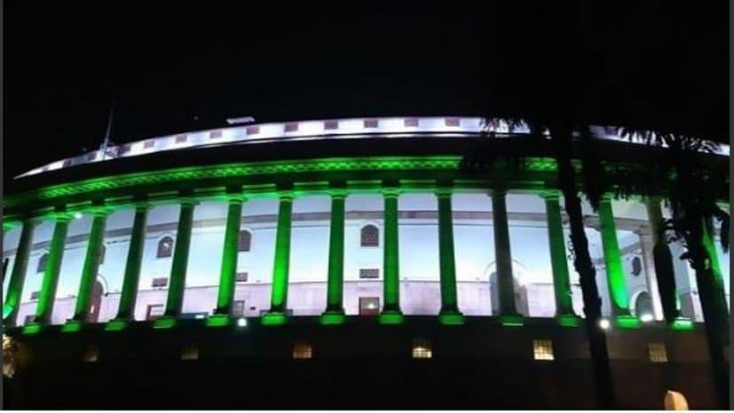 रंग-बिरंगी रोशनी से जगमग होगा संसद भवन, PM मोदी कल करेंगे उद्घाटन
