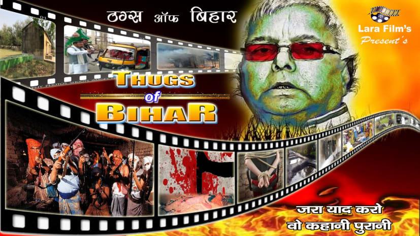 JDU ने पटना में फिर की पोस्टरबाजी, लालू को बताया बिहार का विलेन और RJD कुनबे को ठग्स ऑफ बिहार