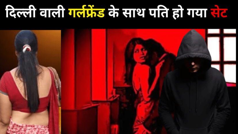 शादी के 2 दिन बाद ही बेवफा हो गया पति,पत्नी ने कहा- दिल्ली वाली गर्लफ्रेंड के साथ हो गया है सेट