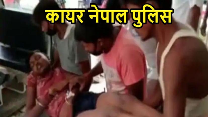 अब गुंडई कर रही है नेपाल की पुलिस, भारतीय युवक को बेरहमी से पीटा, मोबाइल भी फेंक दिया