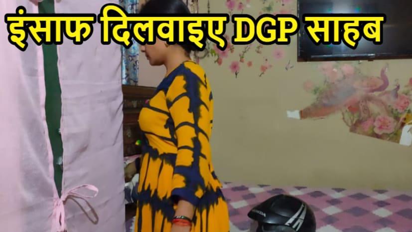 पटना की लड़की के साथ शख्स ने 12 साल तक बनाया शारीरिक संबंध, गर्भवती होने पर खिलाता था गोली, पीड़िता ने कहा-इंसाफ दिलवाइए DGP साहब