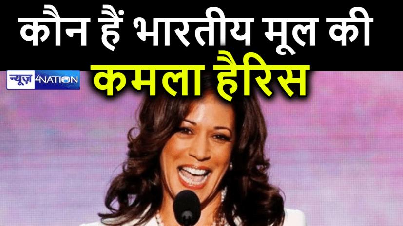 भारतीय मूल की हैं अमेरिका में उपराष्ट्रपति पद की उम्मीदवार कमला हैरिस, टिकट हासिल कर रच दिया इतिहास