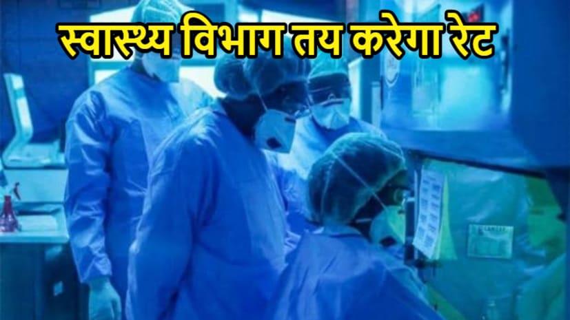बिहार में प्राइवेट अस्पतालों में कोरोना के इलाज का अब रेट तय करेगा स्वास्थ्य विभाग, वसूली की शिकायतों के बाद लिया गया एक्शन