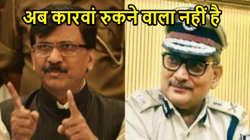 DGP गुप्तेश्वर पांडेय ने संजय राउत को फिर दिया जवाब, कहा- अब कारवां चल चुका है तो रुकना वाला भी नहीं है