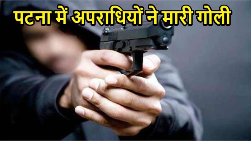 पटना में दिनदहाड़े पेट्रोल पंप से 6 लाख की लूट, अपराधियों ने पेट्रोल पंप कर्मी को गोली भी मारी