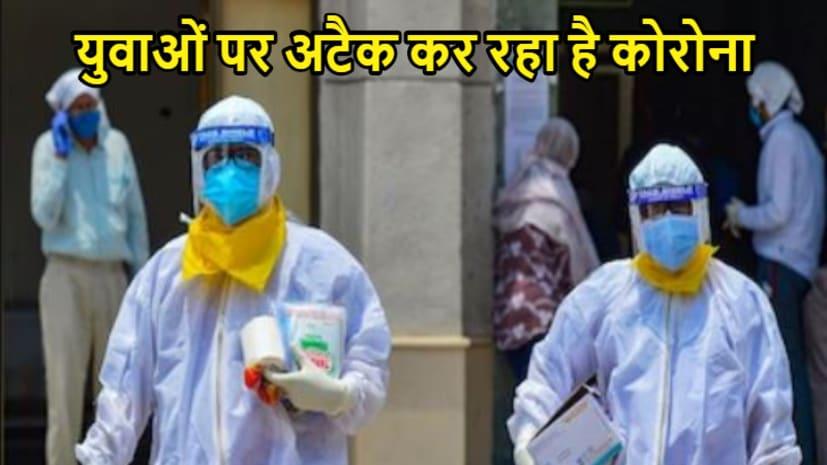 बिहार के युवाओं को रहना होगा अलर्ट, वायरस ने यूथ को बना लिया है अपना सॉफ्ट टारगेट