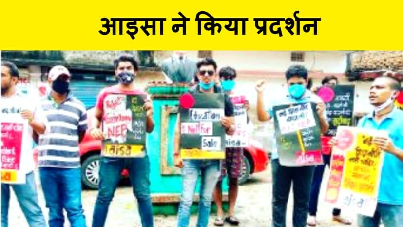 पटना में छात्र संगठन आइसा ने किया प्रदर्शन, नयी शिक्षा नीति वापस लेने की मांग