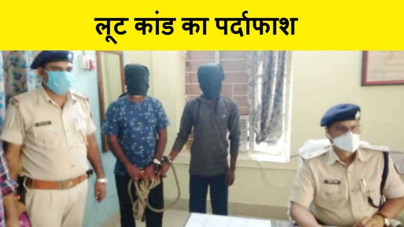 अरवल में व्यवसायी से लूटकांड का पुलिस ने किया पर्दाफाश, 4 गिरफ्तार 5 की तलाश जारी