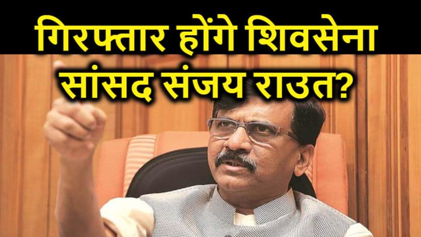 गिरफ्तार होंगे शिवसेना सांसद संजय राउत! पटना में संजय राउत, मुंबई पुलिस कमिश्नर और बीएमसी के खिलाफ शिकायत दर्ज