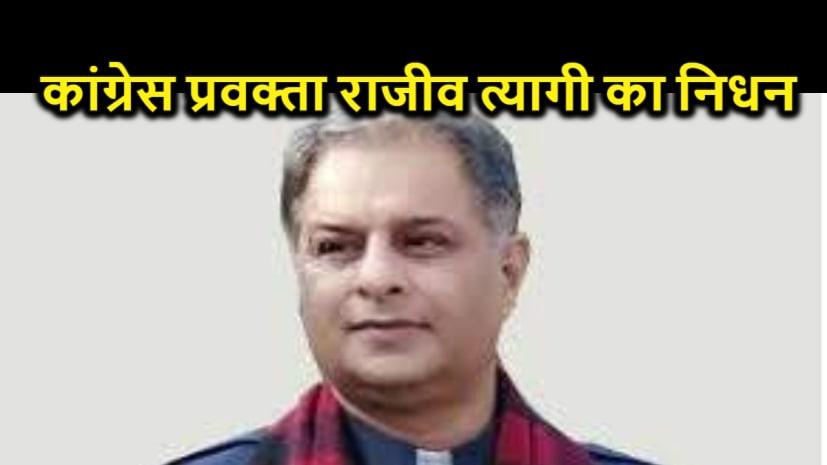 कांग्रेस प्रवक्ता राजीव त्यागी का हार्ट अटैक से निधन.....