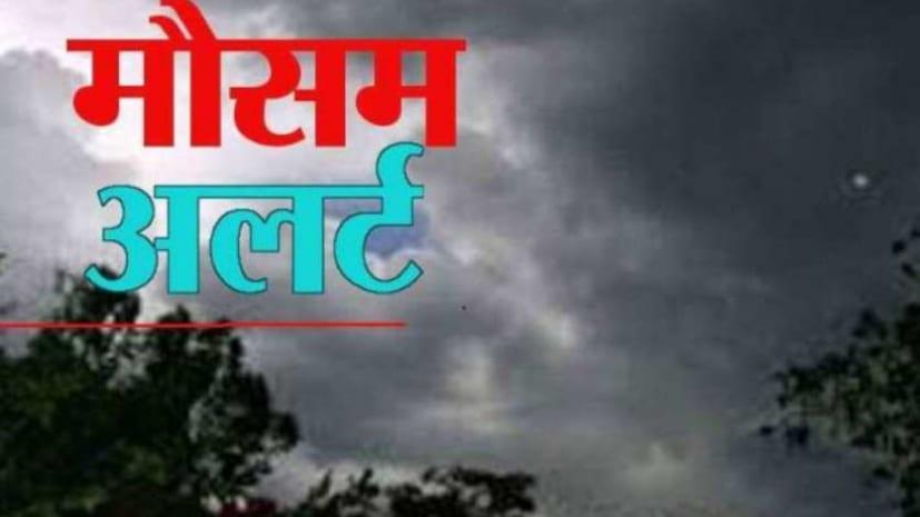मौसम विभाग का अलर्ट: बिहार के इन जिलों में भारी बारिश के आसार, ठनका गिरने की भी आशंका
