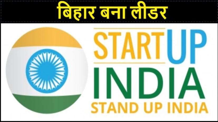 START-UP INDIA : स्टार्टअप इंडिया में बिहार बना लीडर तो गुजरात ने बेस्ट परफॉर्मर की हासिल की हैसियत,जारी की गई सूची