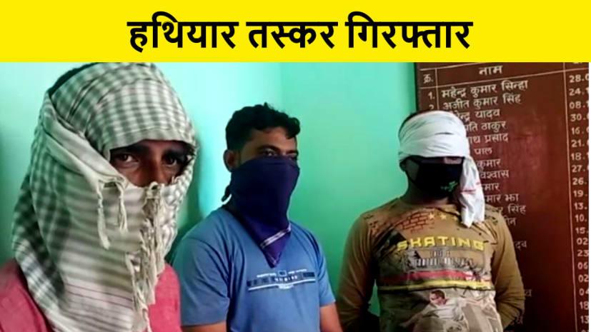 कटिहार में पुलिस को मिली सफलता, दो हथियार तस्करों को किया गिरफ्तार