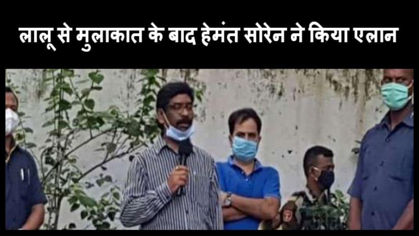 राजद सुप्रीमो से सीएम हेमंत सोरेन ने की मुलाकात, कहा-महागठबंधन के साथ मिलकर बिहार में लड़ेंगे चुनाव