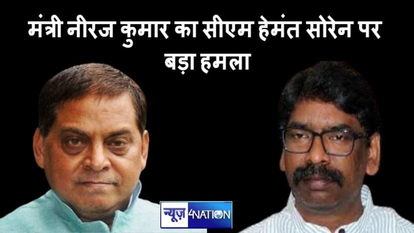 लालू-हेमंत के मुलाकात पर मंत्री नीरज कुमार का बड़ा हमला, कहा-सजायाफ्ता के दरबार में मत्था टेकने पहुंचे झारखंड सरकार के मुखिया