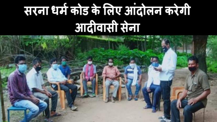 मोराबादी में केन्द्रीय आदिवासी सेना की हुई बैठक, सरना धर्म कोड समेत कई मुद्दों पर हुई चर्चा