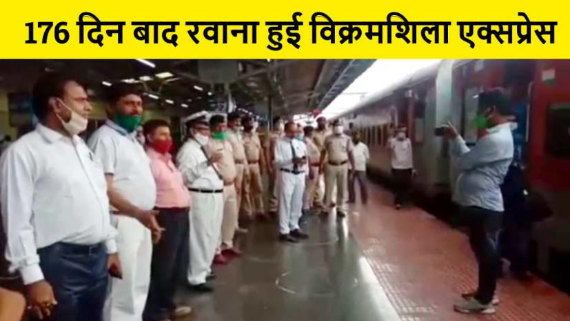 भागलपुर से 176 दिन बाद दिल्ली के लिए रवाना हुई विक्रमशिला एक्सप्रेस, यात्रियों में दिखी ख़ुशी