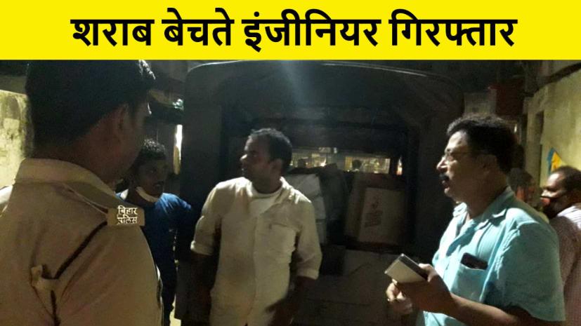 बड़ी खबर : पटना में इंजीनियर कर रहा था शराब का कारोबार, पुलिस ने भारी मात्रा में शराब के साथ किया गिरफ्तार