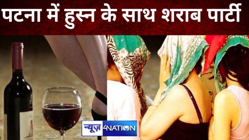 पटना में खुले छत पर महिलाओं के जिस्म के साथ चल रही थी शराब की पार्टी, रुम का अलग से था इंतजाम