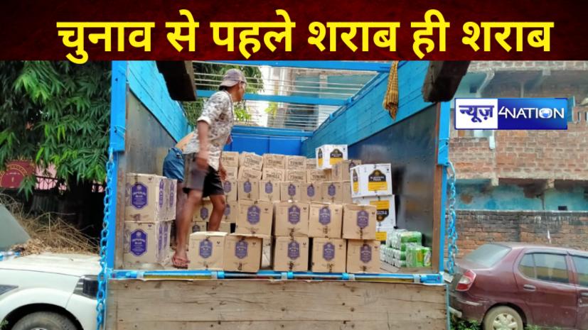 चुनावी महौल में आखिर कौन ठेल रहा है बिहार में शराब की खेप, नवादा में भर ट्रक दारू और बीयर जब्त
