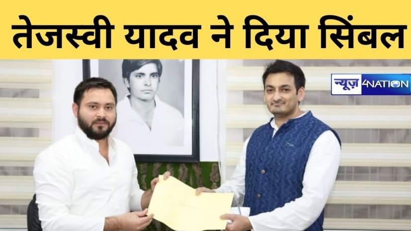 लोजपा सांसद के बेटे को तेजस्वी ने चुनावी मैदान में उतारा,तेजस्वी यादव ने दिया सिंबल
