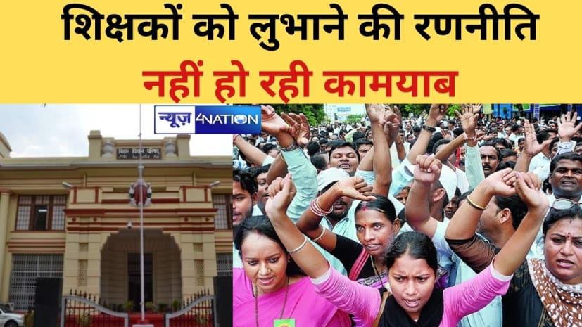 बिहार में चुनावी चर्चा परवान पर, विप की शिक्षक सीट को लेकर शिक्षकों को लुभाने की रणनीति नहीं हो रही कामयाब