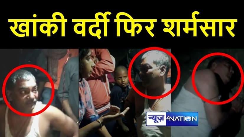 बिहार पुलिस का दारोगा महिला के साथ रंगरेलिया मनाते धराया,'ननद' ने भाभी को पुलिस वाले के साथ नग्न हालत में पकड़ा...