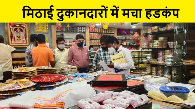 पटना में मिठाई दुकानों में फ़ूड सेफ्टी डिपार्टमेंट ने की छापेमारी, मचा हडकंप