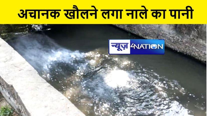 नालंदा : अचानक खौलने लगा नाले का पानी, देखने के लिए उमड़ी लोगों की भीड़