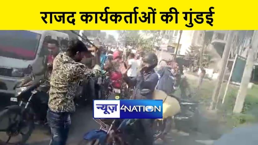 राजद उम्मीदवारों की हार से फूटा कार्यकर्ताओं का गुस्सा, जमकर की तोड़फोड़, लोगों के साथ की मारपीट