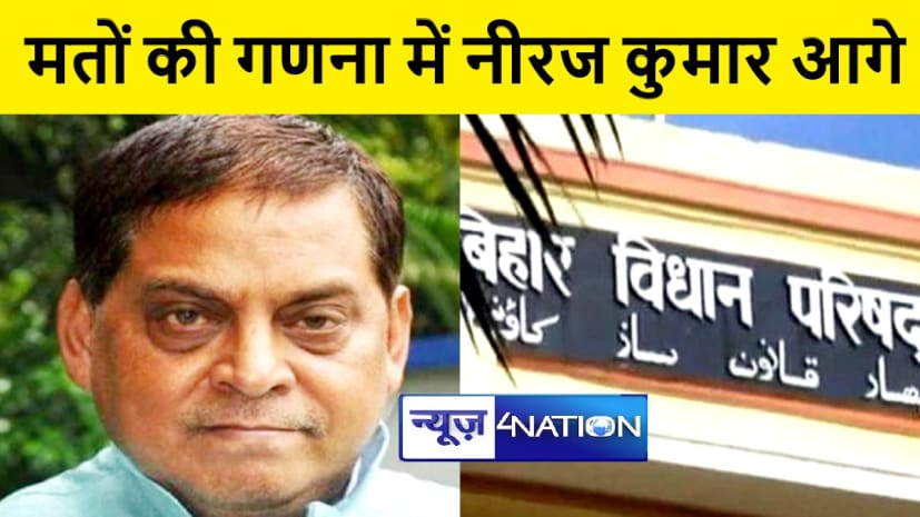 पटना स्नातक निर्वाचन क्षेत्र की मतगणना जारी, तीसरे चक्र में नीरज कुमार करीब 24 सौ मतों से आगे