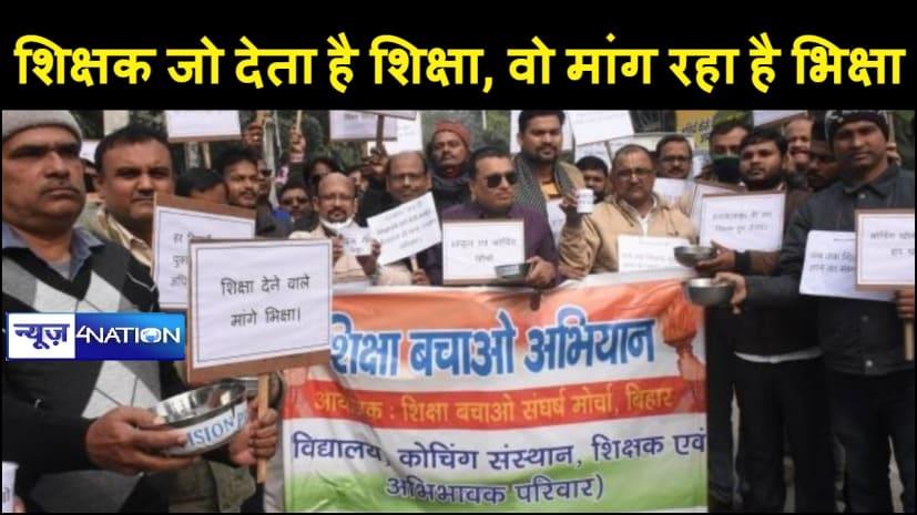 मुजफ्फरपुर में शिक्षकों ने रैली निकालकर भिक्षाटन किया, कहा- जब तक शिक्षक भूखा है, ज्ञान का सागर सूखा है