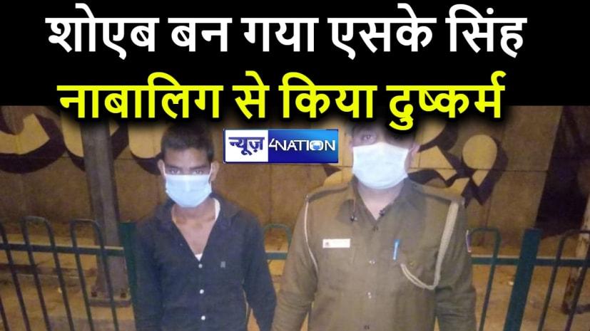बहुरुपिया बनकर शोएब खान नाबालिक हिन्दु लड़की से करता रहा दुष्कर्म, 46 दिन तक वेश बदलकर पुलिस करती रही पड़ताल