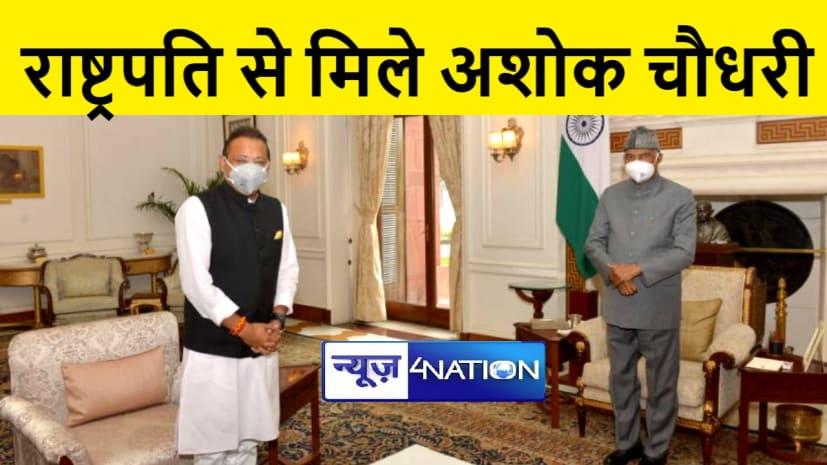 राष्ट्रपति रामनाथ कोविंद से मिले शिक्षा और भवन निर्माण मंत्री अशोक चौधरी, स्वस्थ और लम्बी आयु की कामना