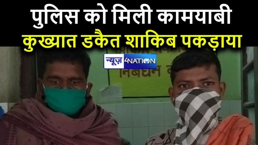 नालंदा पुलिस ने कुख्यात डकैत समेत दो को किया गिरफ्तार