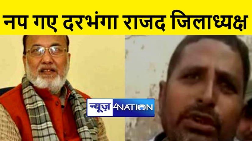 राजद के दरभंगा जिलाध्यक्ष पर गिरी गाज, 6 सालों के लिए पार्टी से निष्काषित, जानिए क्या है पूरा मामला