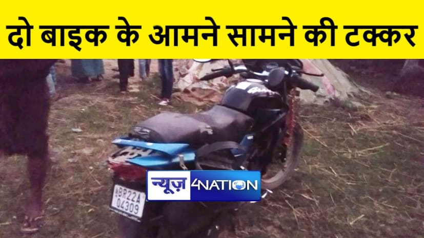 बगहा : दो बाइक के आमने सामने की टक्कर, चार लोग घायल, दो की हालत गंभीर